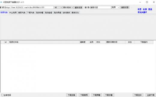 闪豆视频下载器:一键批量下载B站视频