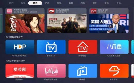蚂蚁市场:一款电视盒子应用商店,附带特殊软件分享码