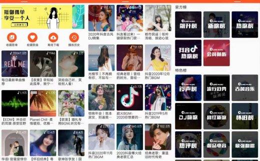 柚子音乐:全网超清无损音质音乐免费听,免费下