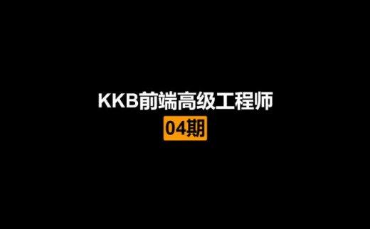 2020年KKB前端高级工程师04期(2021/1/20)