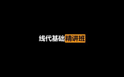 李永乐:线代基础精讲班(2021/01/16)
