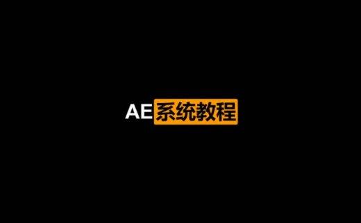 AE系统教程100课时,含商业教学(2021/01/16)