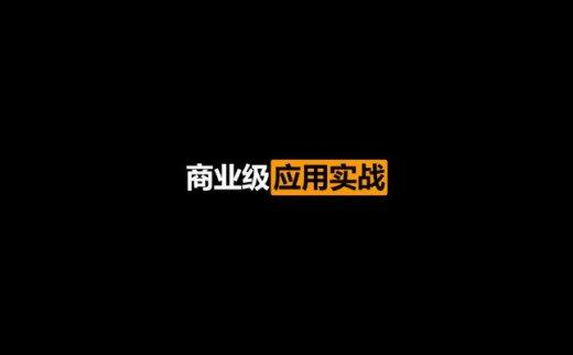 uni-app商业级应用实战(2021/01/16)