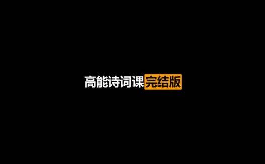 戴建业:高能诗词课完结版(2021/1/14)