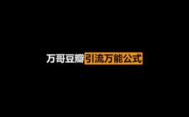 万哥豆瓣引流万能公式3.0完结版(2021/2/16)