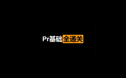 Pr基础全通关:从0到1,进阶剪辑大神(2021/2/4)