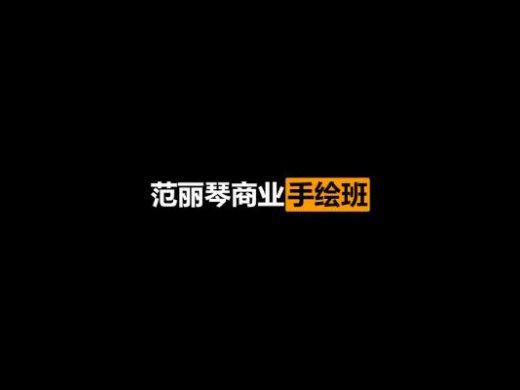范丽琴商业手绘班九月2期(2021/2/22)