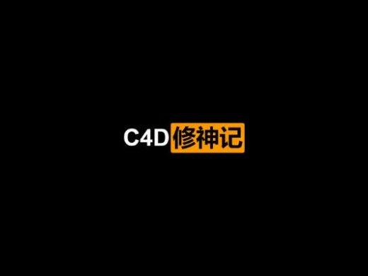 C4D修神记:零基础到三维封神(2021/2/22)