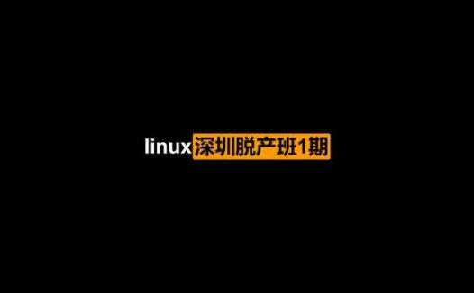 2019最新 老男孩linux深圳脱产班1期(2021/2/22)