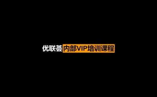 顾小北的优联荟内部VIP培训课程(SEO英文,SNS社会化营销,Amazon运营,shopify开店)价值6000元 (内容更新)