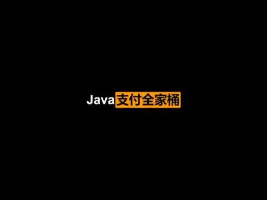 Java支付全家桶