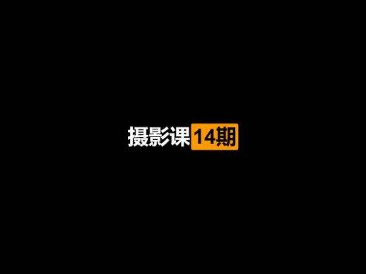 小巍学长摄影课14期(2021/3/16)