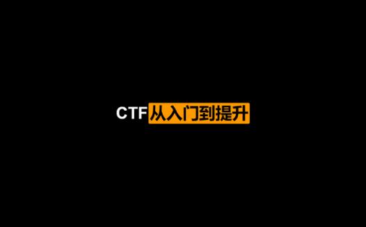 CTF从入门到提升(2021/3/1)