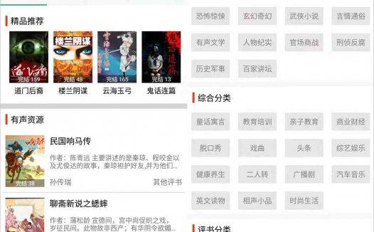 海豚听书 v1.0.7 去广告清爽版