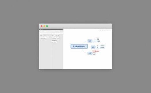 XMind视频教程入门+高级合集