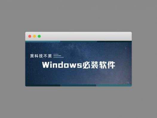 Windows必装软件,这个免费开源的解压缩软件有点强!