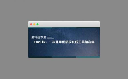 Toolfk:一款非常优质的在线工具箱合集