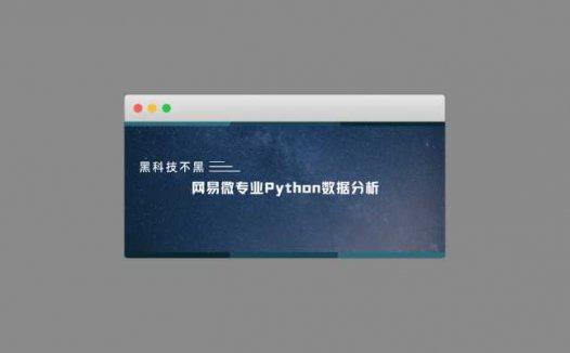 网易微专业Python数据分析
