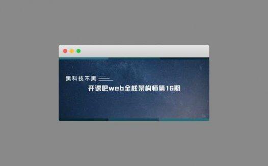 开课吧web全栈架构师第16期(2020完结版)
