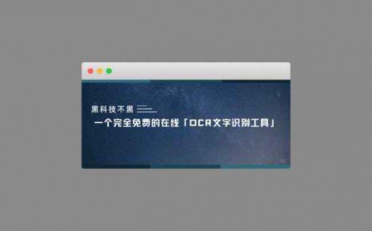 PearOCR:一个完全免费的在线「OCR文字识别工具」