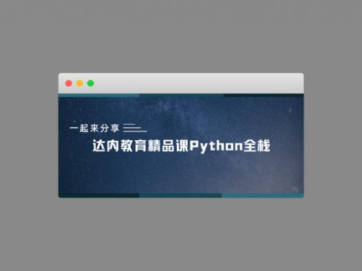 达内教育精品课Python全栈(三阶段)