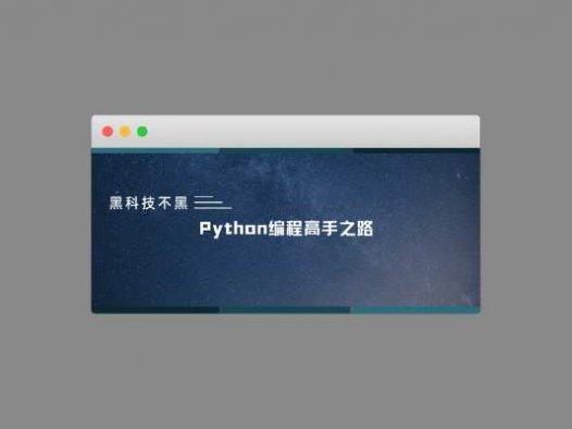 Python编程高手之路