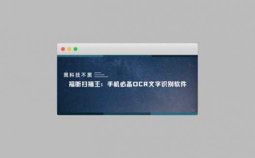 福昕扫描王:手机必备OCR文字识别软件